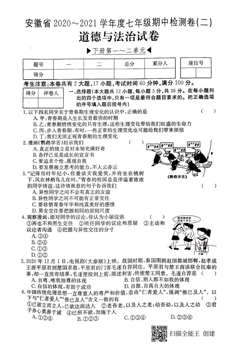 安徽省2020~2021学年下学期七年级道德与法治期中检测卷(二)(PDF版,含答案)