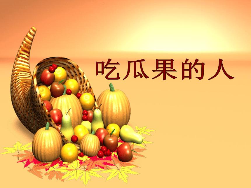 8.吃瓜果的人 课件(20张PPT)