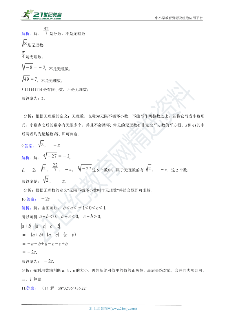 初中数学人教版七年级下学期专题复习:04 实数(含解析)