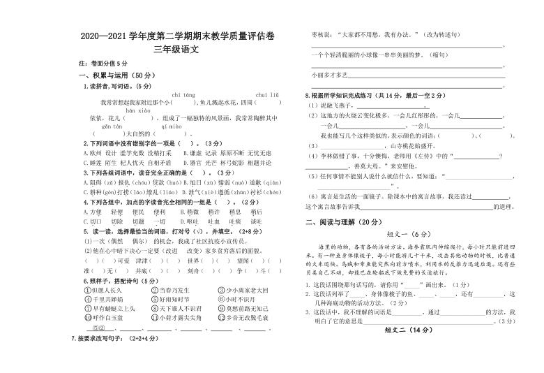 2020-2021学年语文三年级下学期期末教学质量评估卷(Word版,含答案)