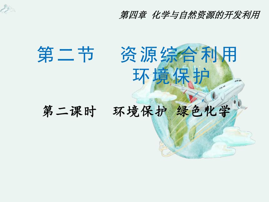 2020-2021学年高一化学4.2.2 环境保护  绿色化学精编课件(人教版必修二)(共24张ppt)