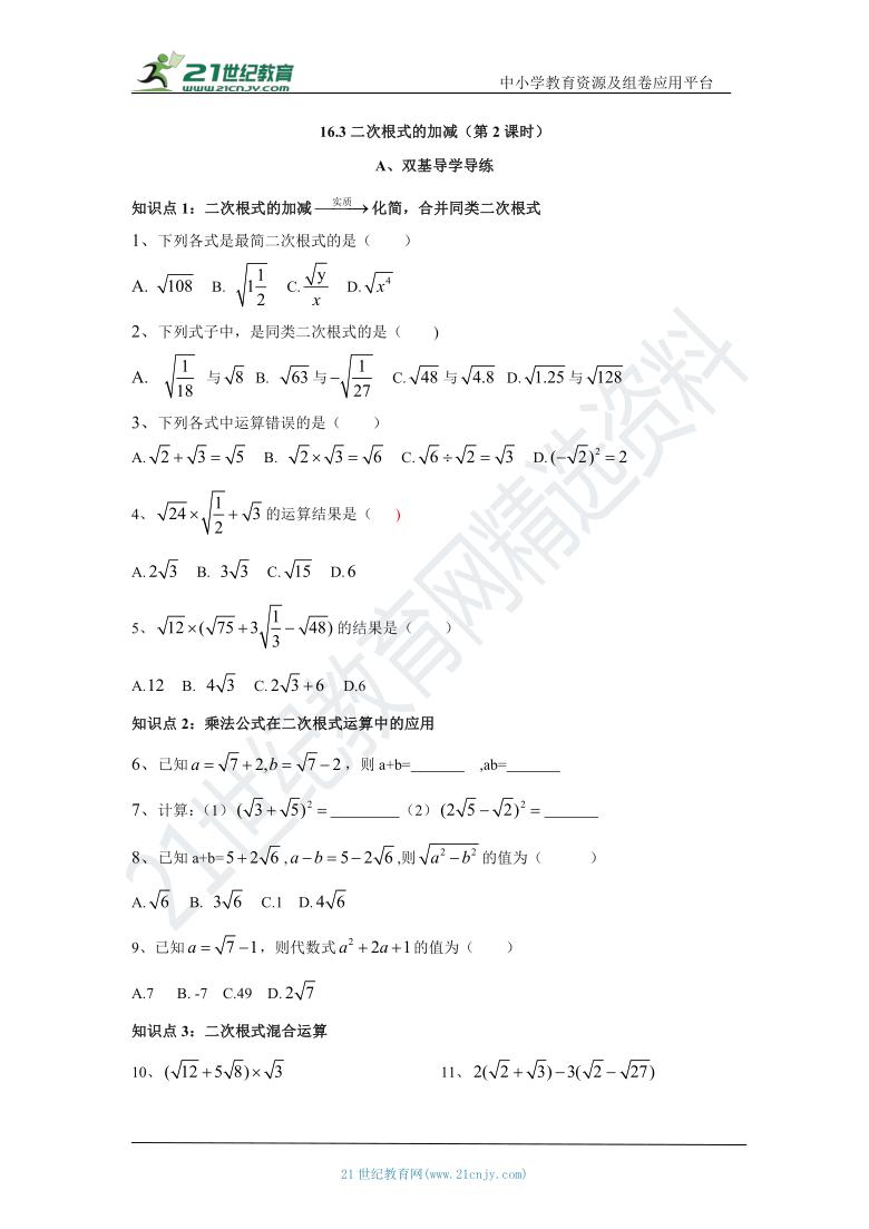 16.3二次根式的加减(第2课时) 知识点导学导练+检测(含答案)