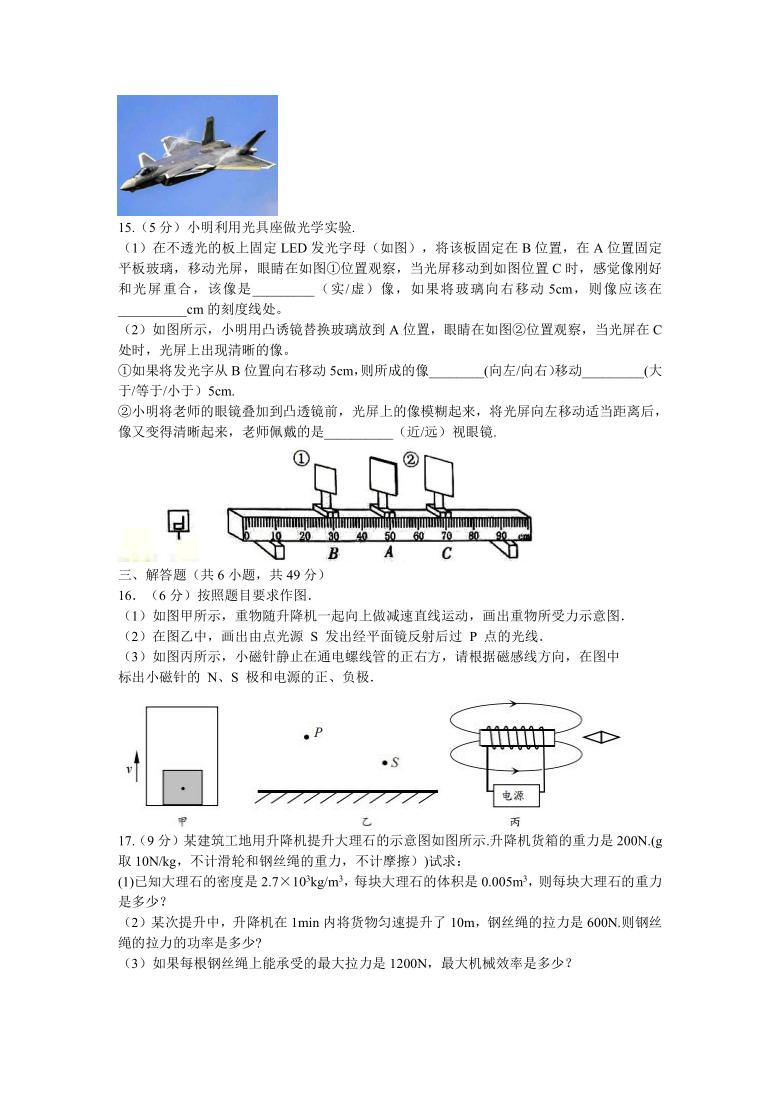 2021年江苏省南通市中考物理模拟试题一(含答案)