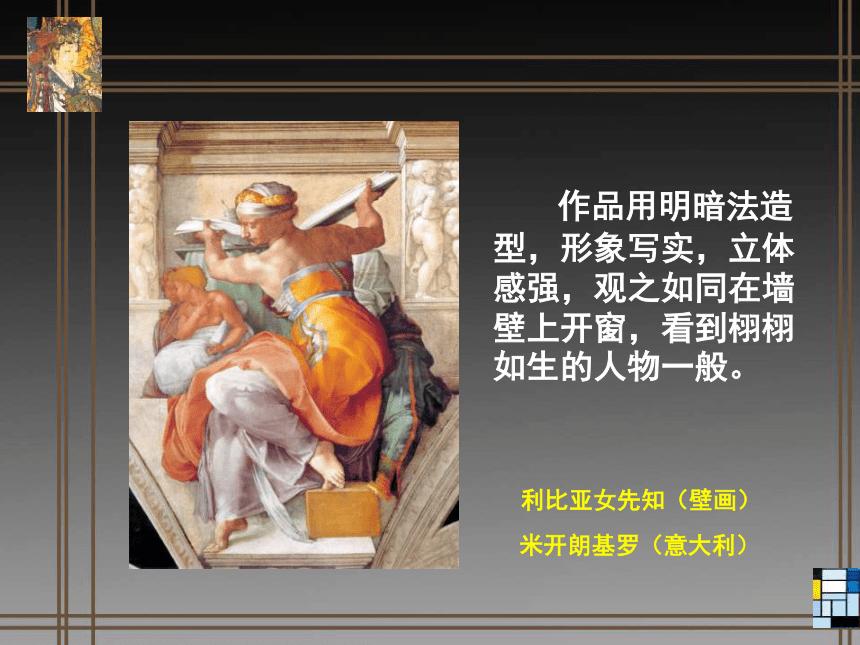 1. 绘画的多元化 课件(36张)