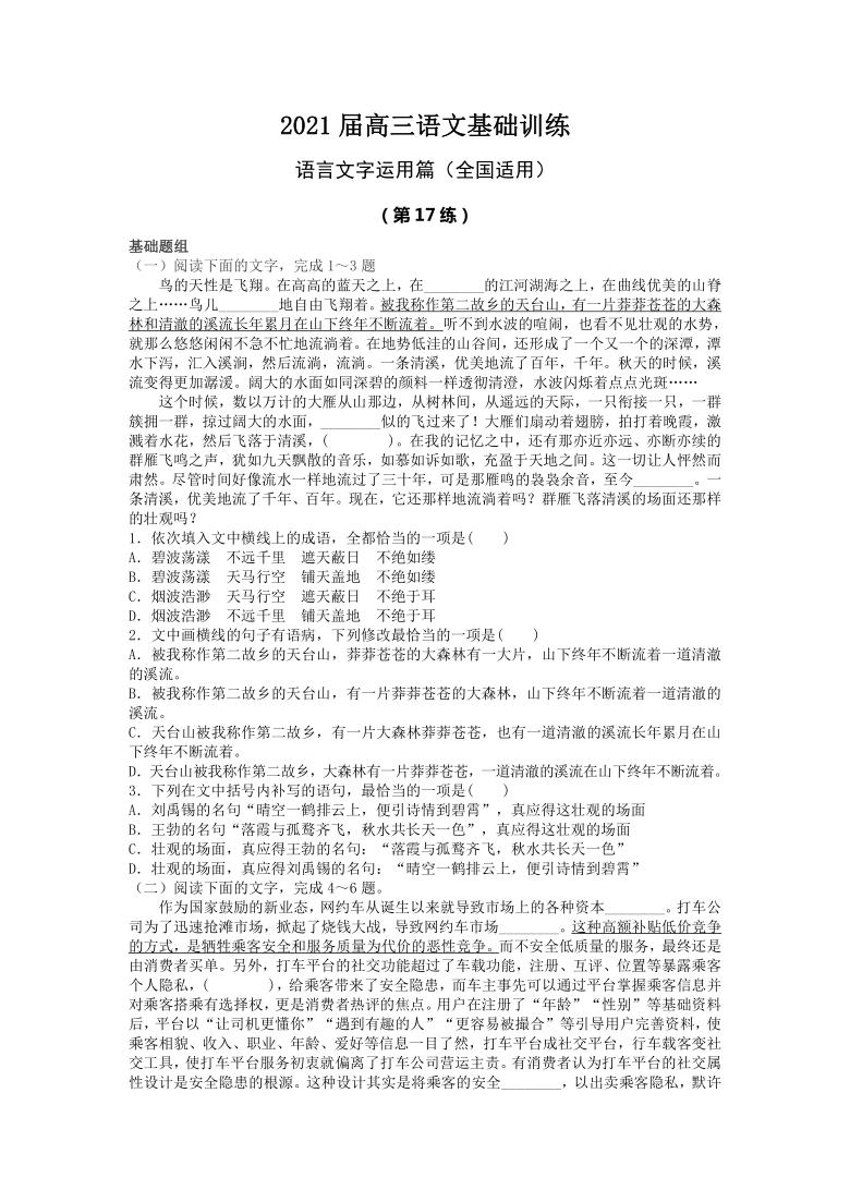 2021届高三语言文字运用新题型小练习17(全国通用) 含答案