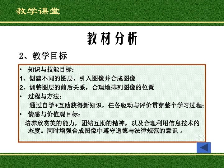 任务三 应用蒙版 课件 (1)