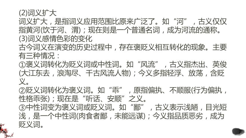 【备考2021】初中语文中考文言文阅读--实词虚词 课件(17张PPT)