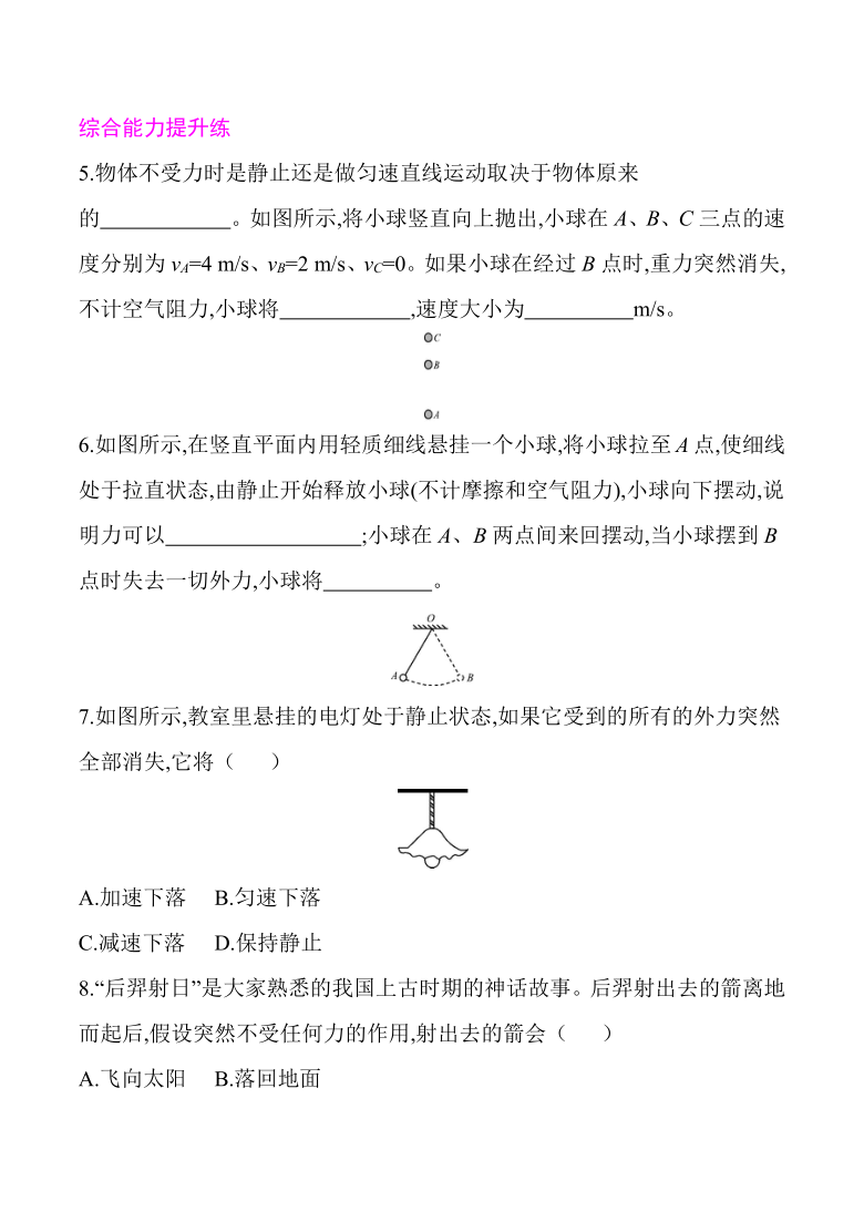2021年春沪粤版八年级物理下册课后训练 7.3 探究物体不受力时怎样运动(第1课时) (有答案)