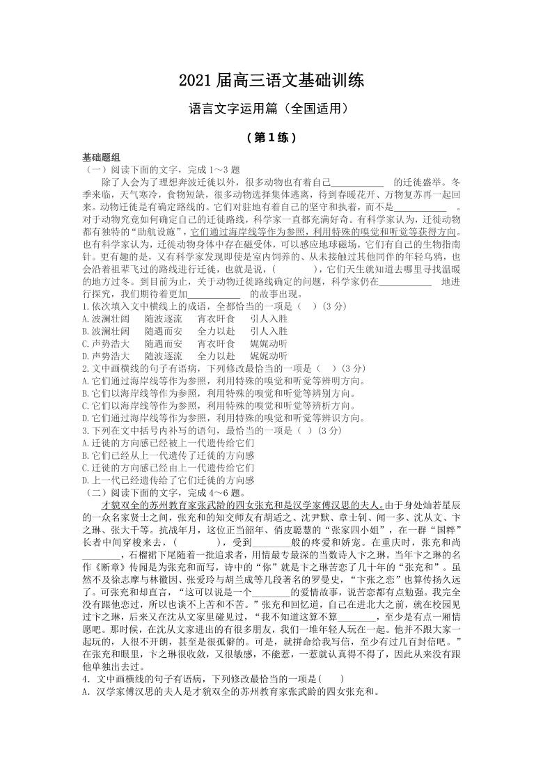 2021届高三语言文字运用新题型小练习1(全国通用)含答案