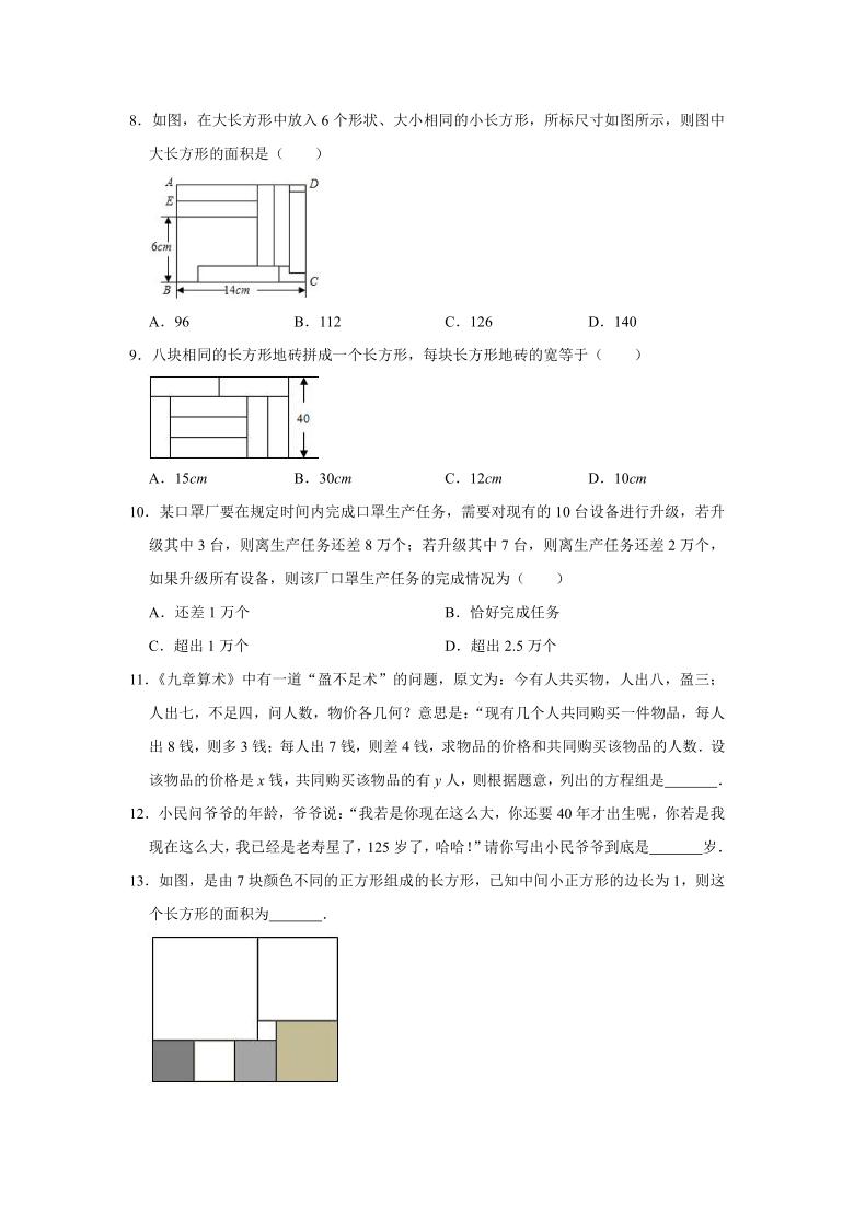 2020-2021学年人教版七年级数学下册8.3实际问题与二元一次方程组-同步提升训练(word含答案)