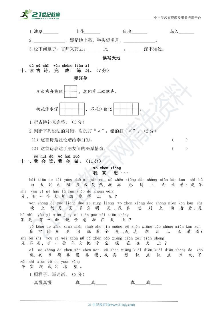 人教统编版一年级语文下册 名校期中达标测试卷(含答案)