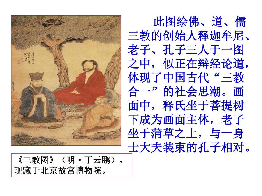 (中职)人教版中国历史全一册 5.3 哲学和史学的成就 课件(15张PPT)