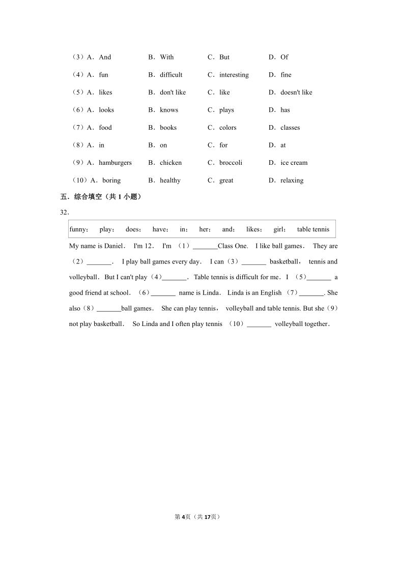 人教新目标七年级上学期期末语法专题练习:一般现在时(含答案解析)
