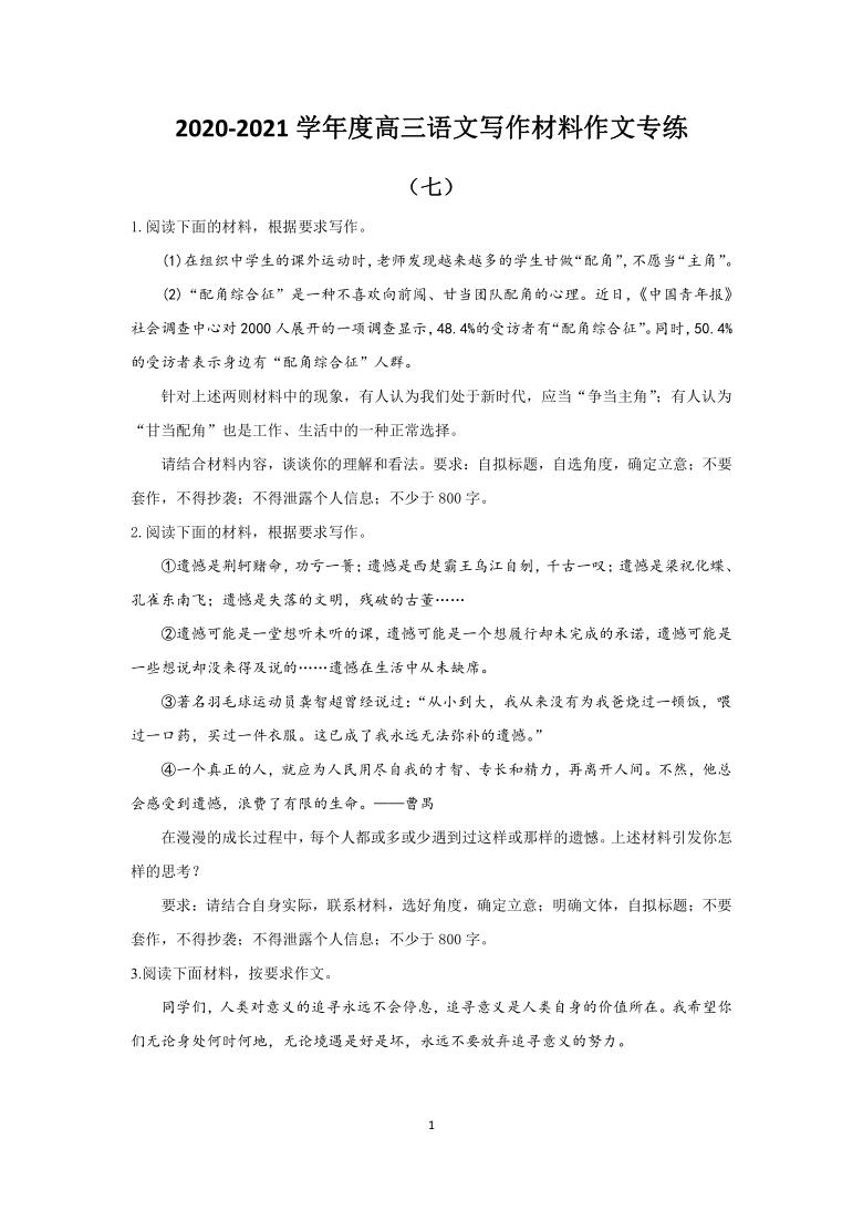 2021届高三语文写作材料作文专练(七)含答案