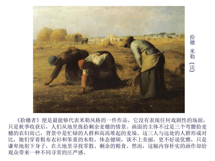 第一单元 主题一 素养与情操——美术鉴赏的意义 课件(23张)
