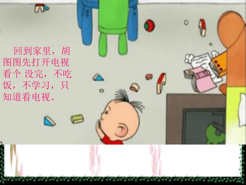 争做时间的小主人(课件)-班会- 通用版