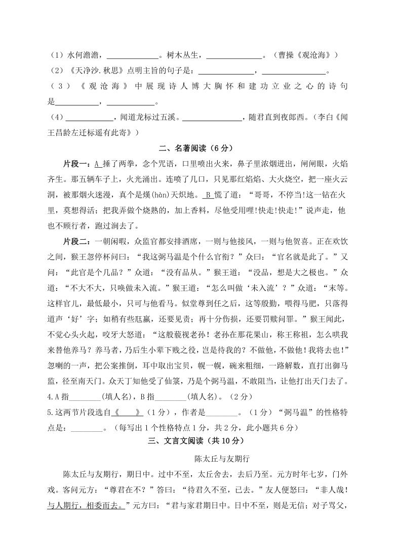 广西南丹县八圩瑶族乡初级中学2020-2021学年第一学期七年级语文第一次月考试题(word版,无答案)