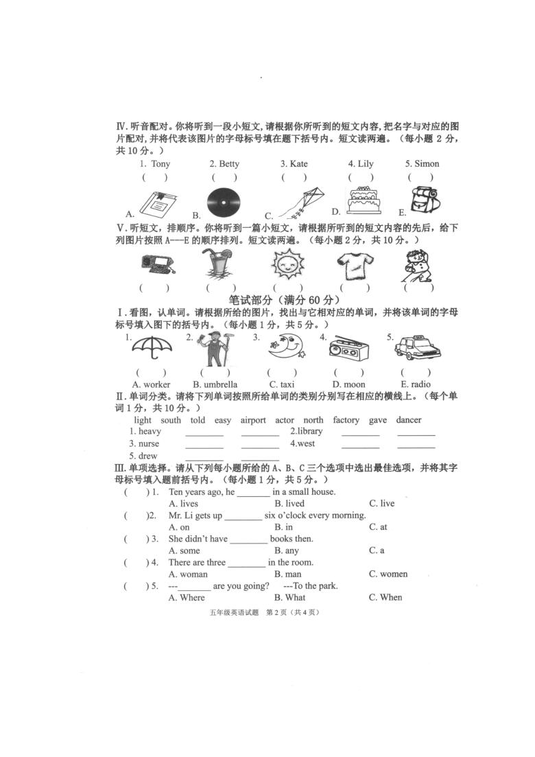 广西南宁市西乡塘区2020-2021学年第二学期五年级英语期末试题 (扫描版含答案,含听力原文,无音频)