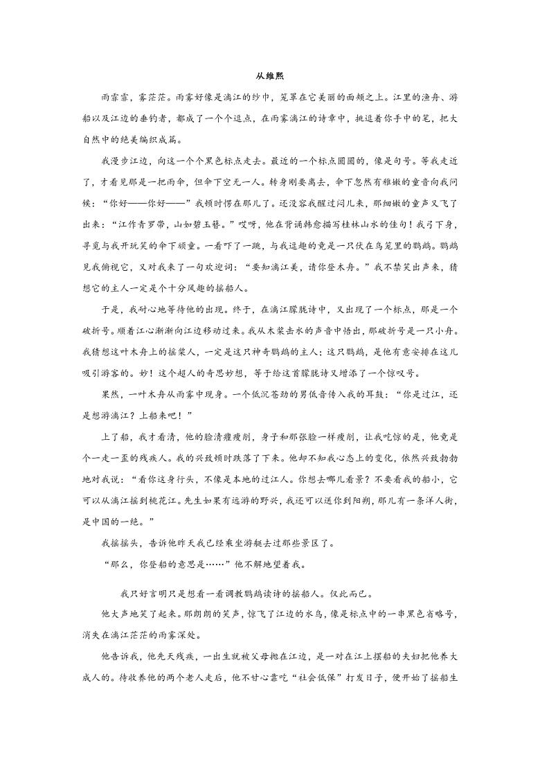 2020-2021学年部编版语文八年级下册第18课《在长江源头各拉丹东》同步练习(word版含答案)