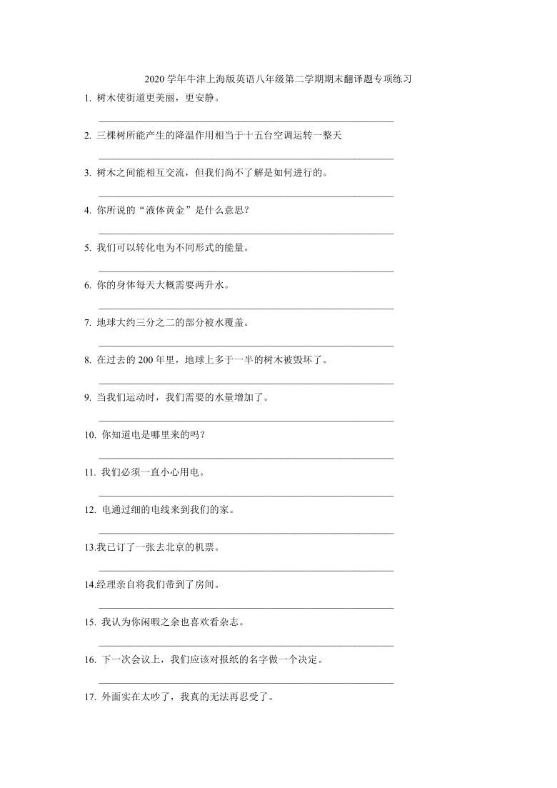 2020-2021学年牛津上海版英语八年级下学期期末翻译题专项练习(含答案)