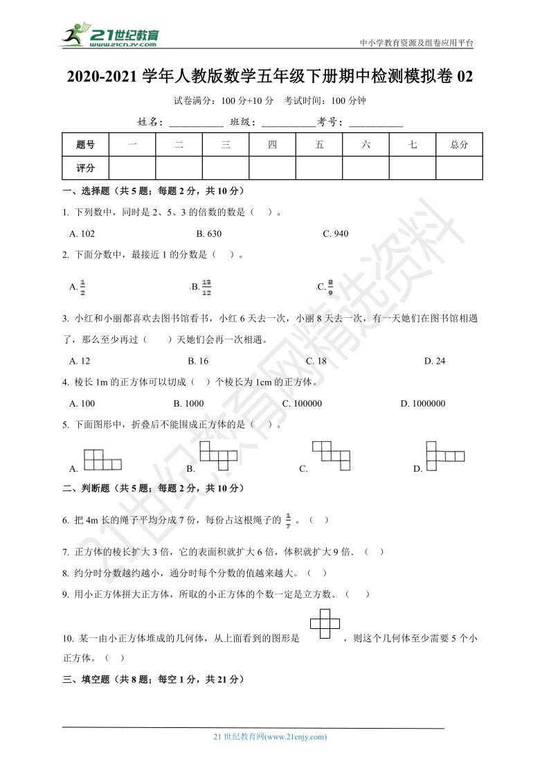 2020-2021学年人教版数学五下期中检测模拟卷02(含详解)