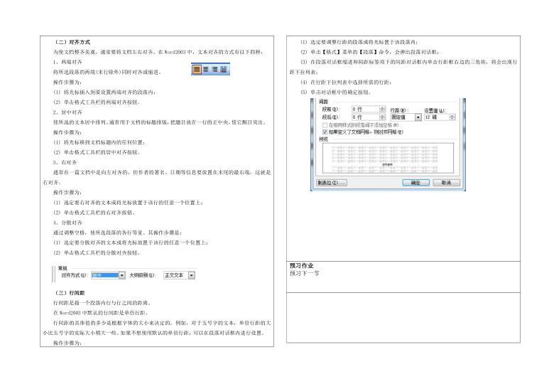光明日报版七年级全册信息技术 4.3美化文档 导学案