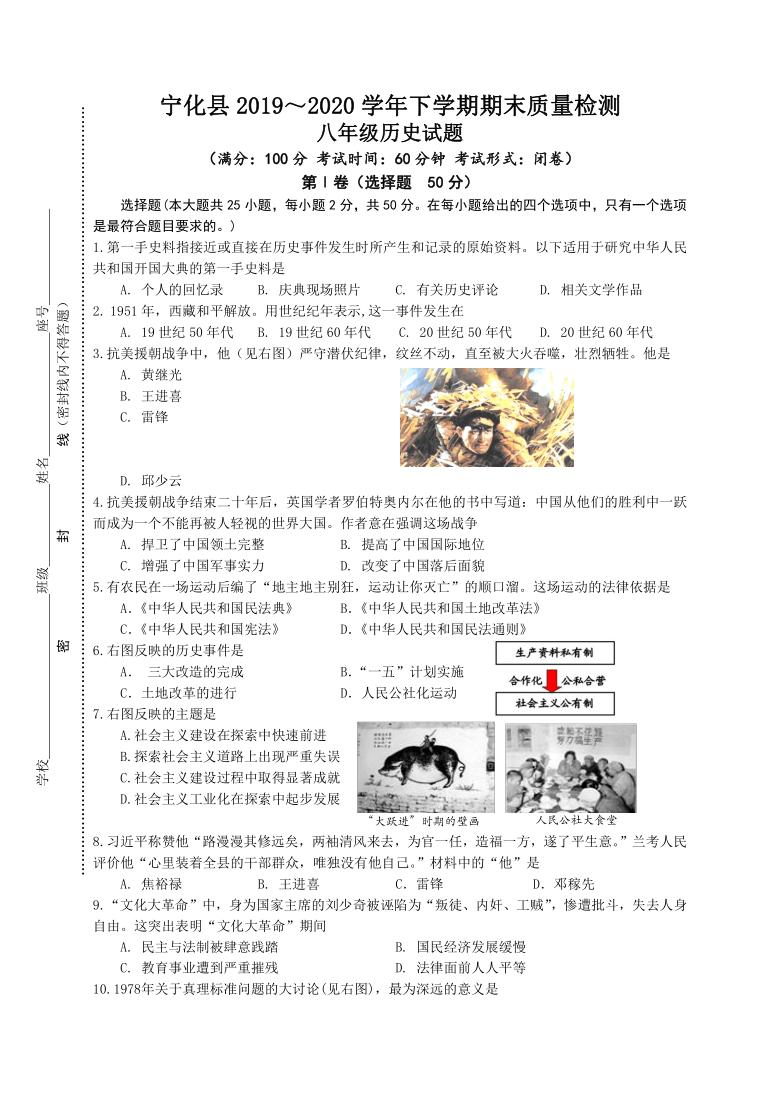 福建省三明市宁化县2019-2020学年第二学期八年级历史期末考试试题(word版,含答案)