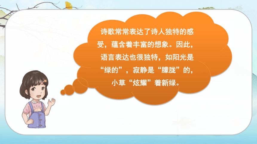 统编版四年级语文下册 语文园地三   课件(2课时 52张PPT)