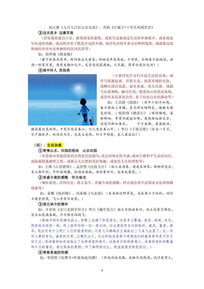 江苏省南京市2021年中考语文冲刺专题古诗鉴赏之常见主题思想(题型分析+技巧归纳+练习)