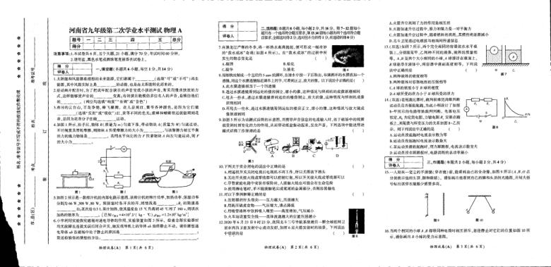 河南省商丘市睢县2021年九年级第二次模拟物理试题(扫描版,无答案)
