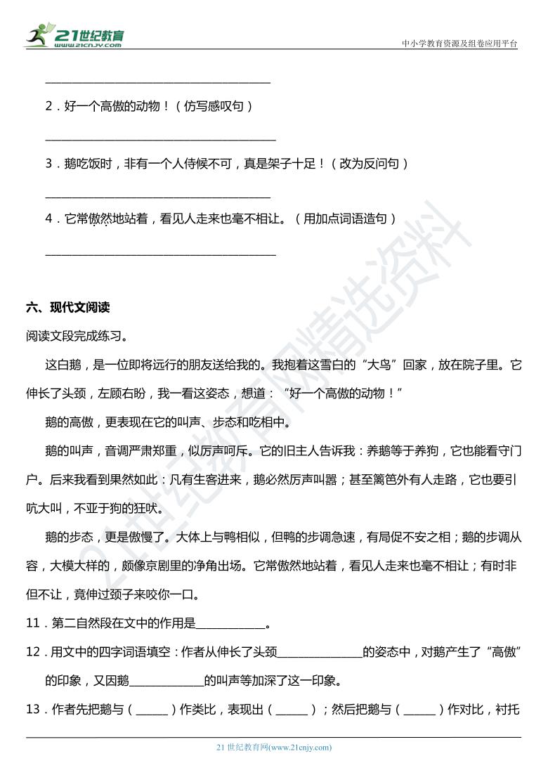 2021年统编版四年级下册第15课《白鹅》同步训练题(含答案)