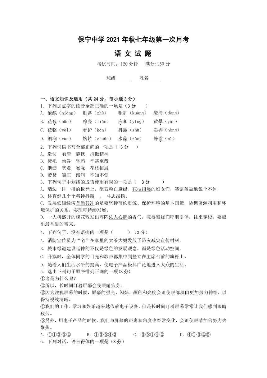 阆中市保宁中学2021年秋七年级第一次月考语文试题(含答案)