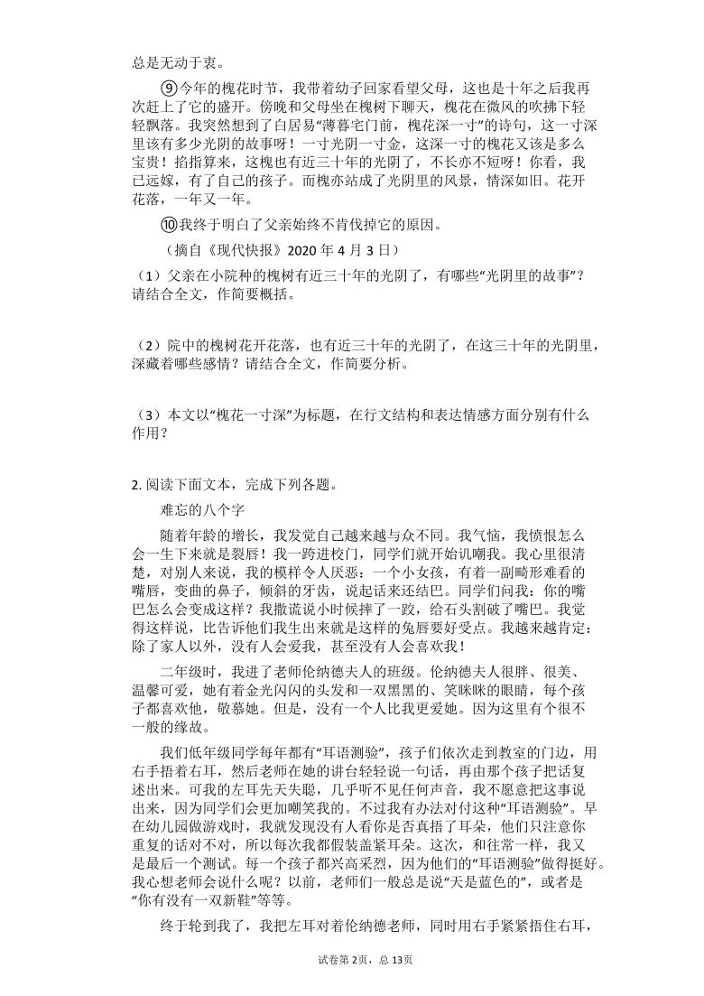 2021中考语文总复习现代文阅读每日一练(一)(含答案)