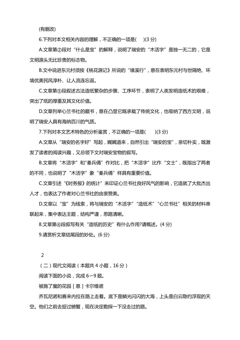2021届高考语文二轮复习精选专练:现代文阅读Ⅱ外国小说专练  含答案