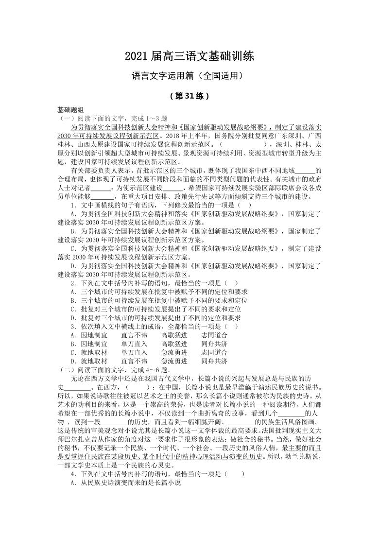2021届高三语言文字运用新题型小练习31(全国通用)含答案