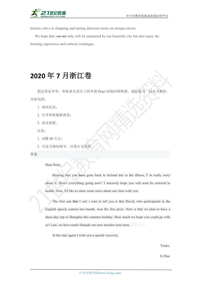 06 五年高考英语作文真题汇编(浙江卷,含2021年6月真题)