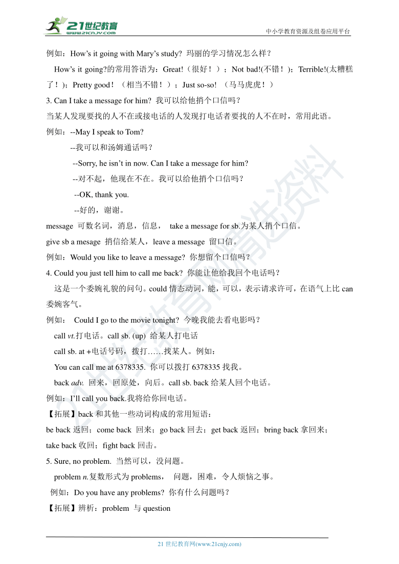 Unit 7 It's raining Section A 1 (1a-2d) 同步优学案(含答案)