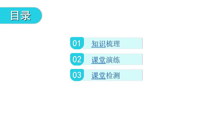 7.3  探究物体不受力时怎样运动 教学课件—2020-2021学年沪粤版八年级物理下册(33张PPT)