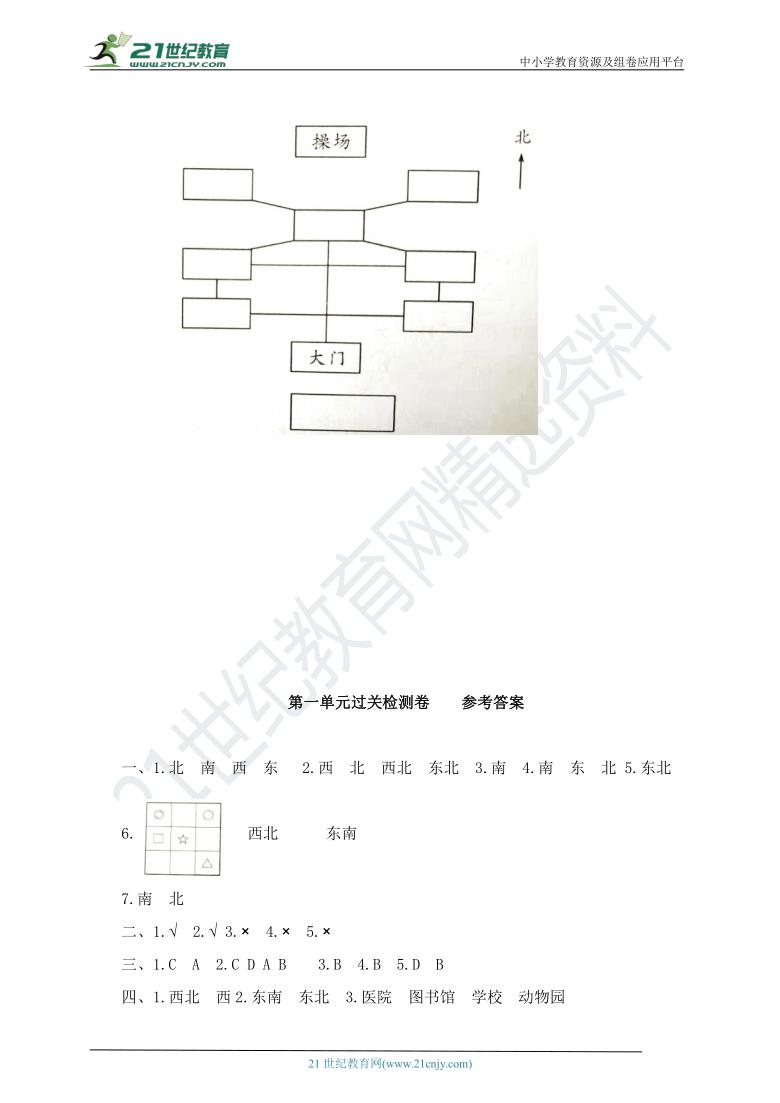 人教版数学三下 第一单元过关检测卷(含答案)