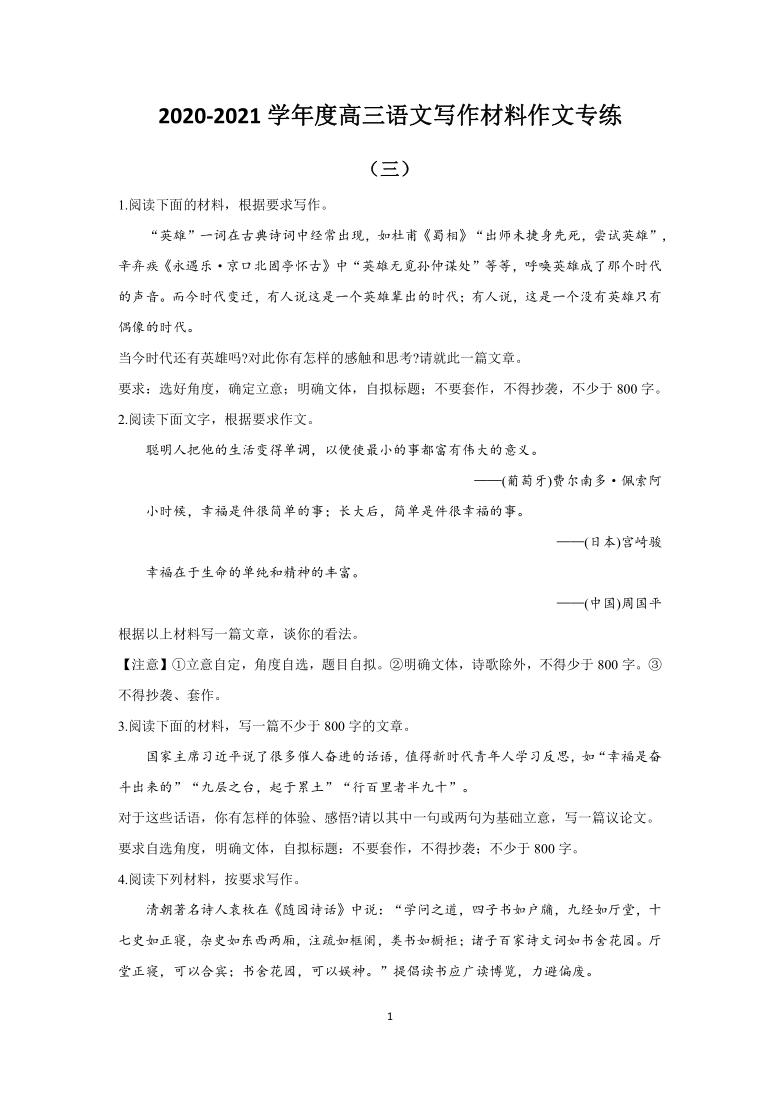 2021届高三语文写作材料作文专练(三)含答案