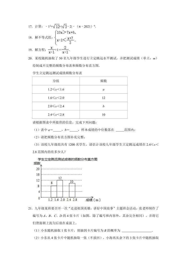 2021年江苏省连云港市中考数学二调试卷 (Word版 含解析)