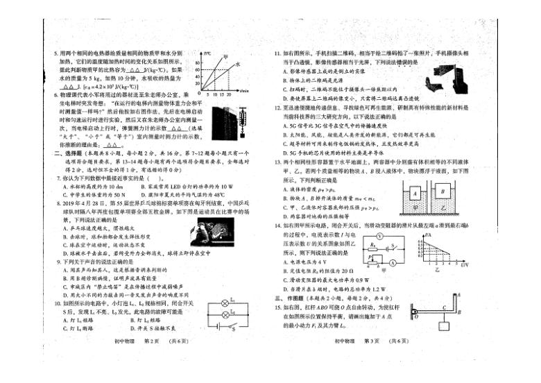 河南省濮阳市台前县2020-2021学年下学期九年级五月联考物理试题(扫描版,无答案)