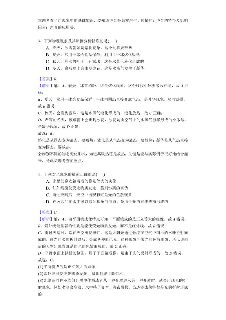 辽宁省营口市2018年中考物理试题(word版,含解析)