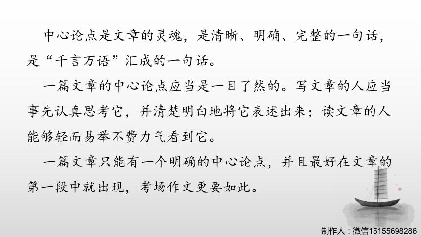议论文写作系列之二:论点-2021届高考语文复习课件   29张