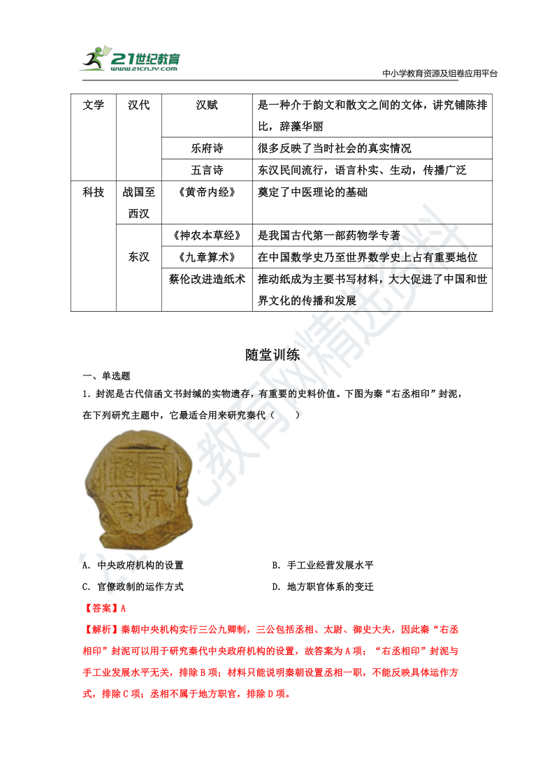 【备考2021】高考历史二轮 中国古代史知识点梳理(秦汉时期)学案