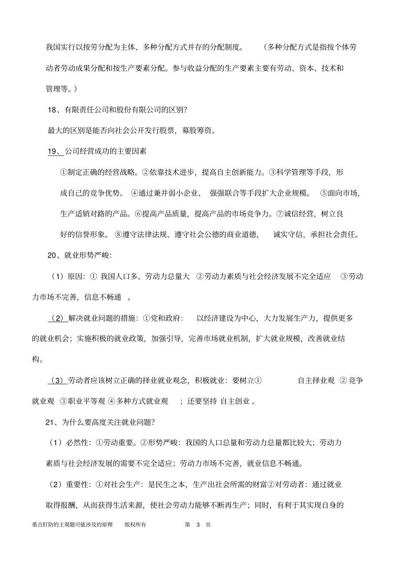 体育单招知识点整合(高级整合版)(PDF版)