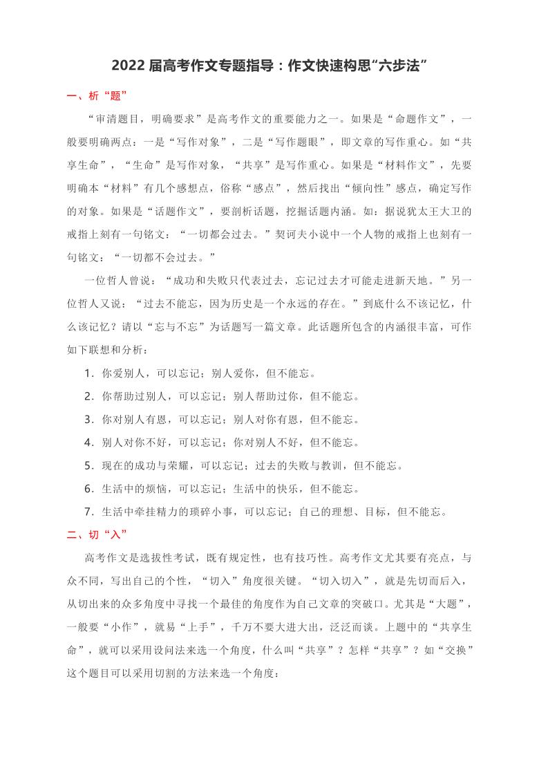 """2022届高考作文专题指导:作文快速构思""""六步法"""""""