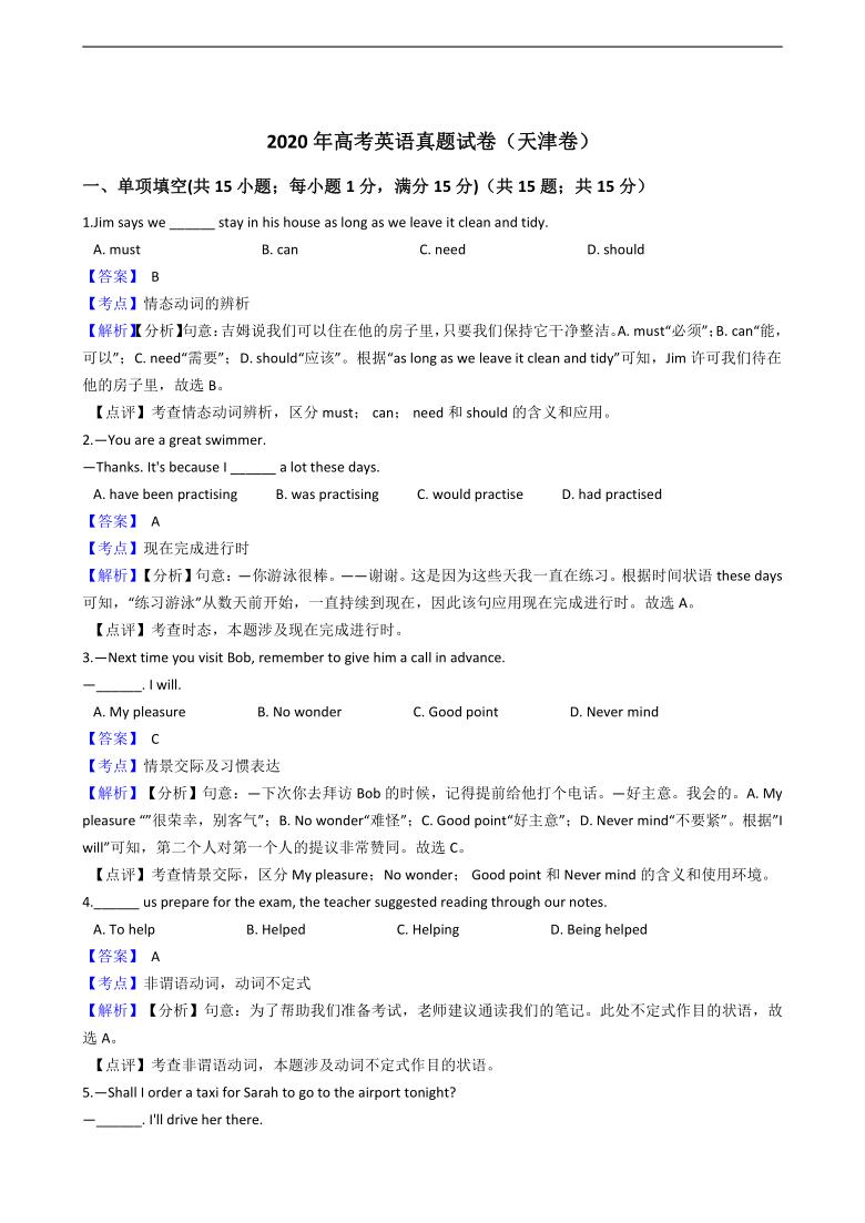 2020年高考英语真题试卷(天津卷)(word版,含解析)