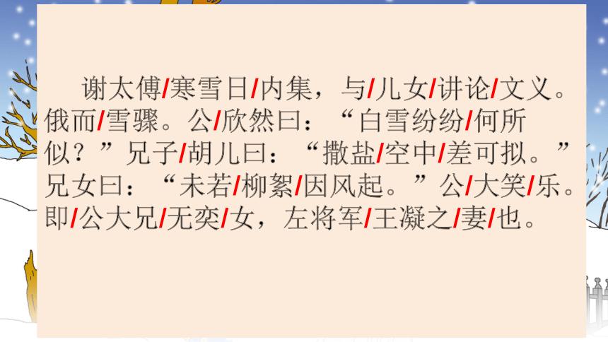 第8課《世說新語二則——詠雪》課件(共23張PPT)