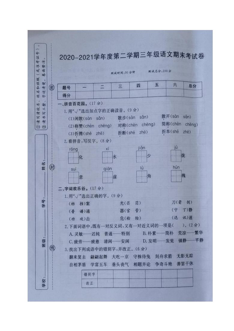 广东省湛江市坡头区2020-2021学年第二学期三年级语文期末试题 (图片版,无答案)